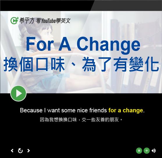 「換個口味、為了有變化」- For A Change