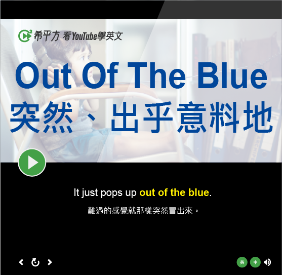 「突然、出乎意料地」- Out Of The Blue