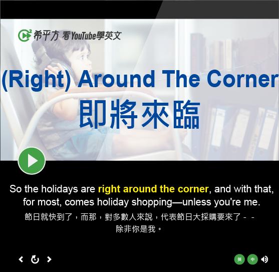 「即將來臨」- (Right) Around The Corner