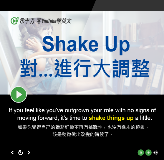 「對...進行大調整」- Shake Up