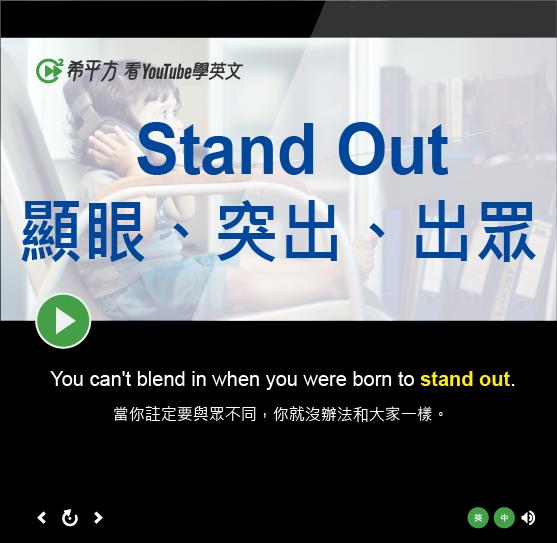 「顯眼、突出、出眾」- Stand Out