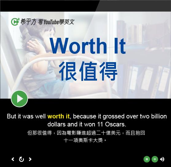「很值得」- Worth It