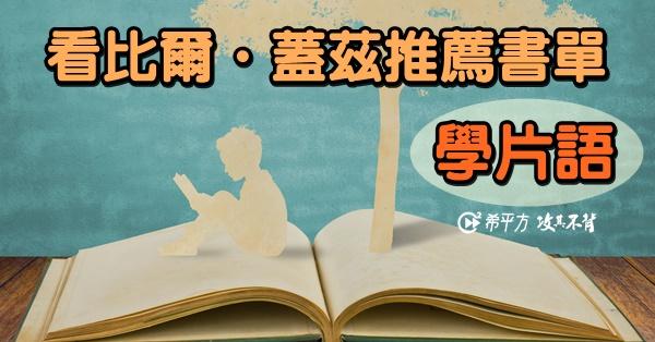 看比爾‧蓋茲推薦書單學英文片語