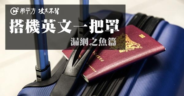 【機場英文】除了check-in,你還要知道的四個機場英文術語