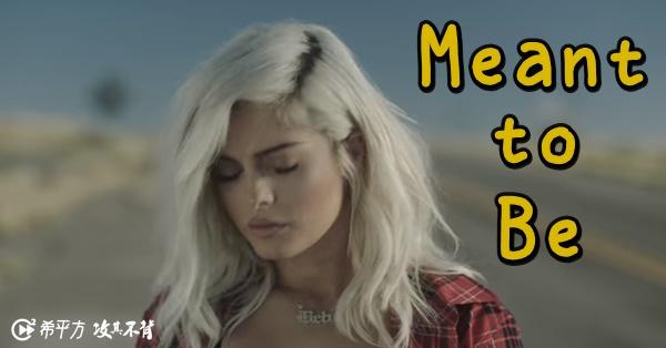 【聽歌學英文】Bebe Rexha--Meant to Be