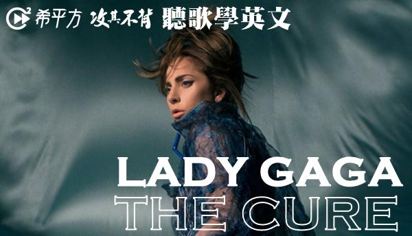 【聽歌學英文】Lady Gaga--The Cure