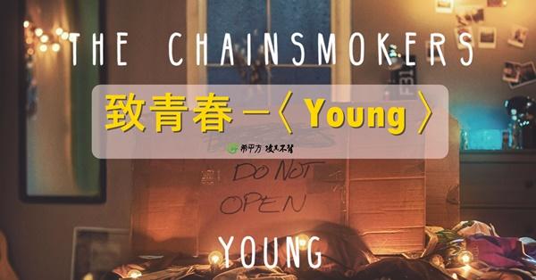 【聽歌學英文】The Chainsmokers--Young
