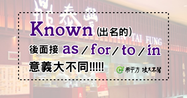 【多益高分達人】known 後面接 as、for、to、in,意義大不同!
