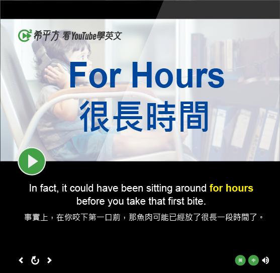 「很長時間」- For Hours