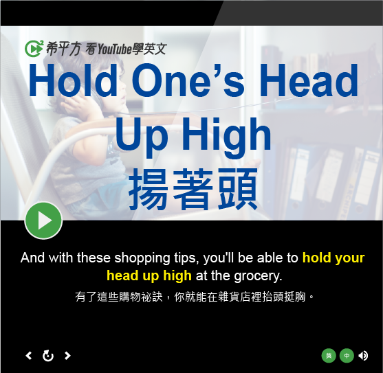 「揚著頭」- Hold One's Head Up High