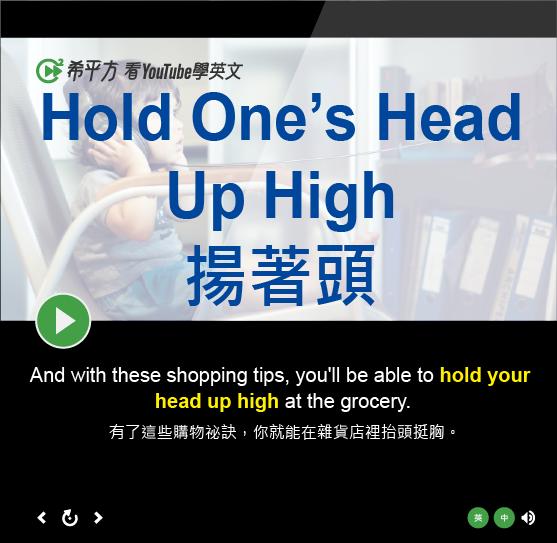 「揚著頭」- Hold One's Head Up High