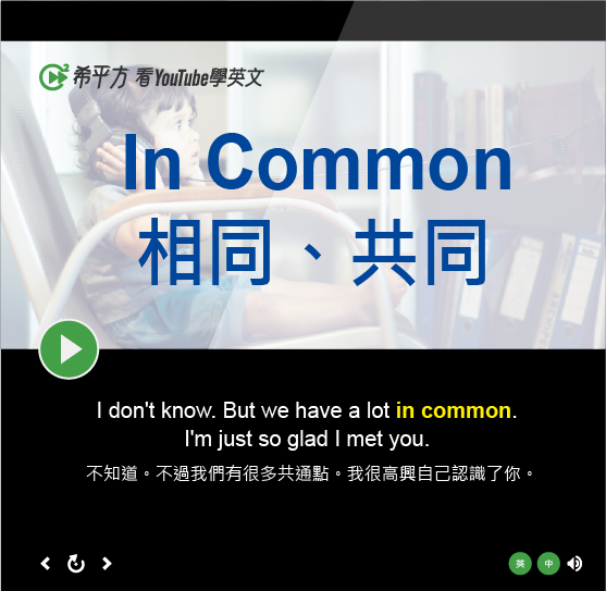 「相同、共同」- In Common