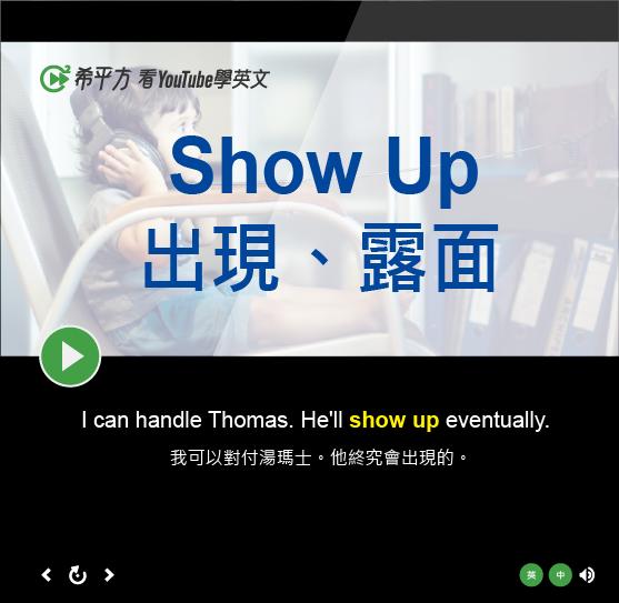 「出現、露面」- Show Up