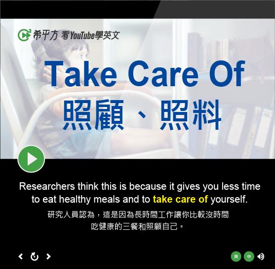 「照顧、照料」- Take Care Of