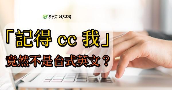 『記得 cc 我』竟然不是台式英文?!