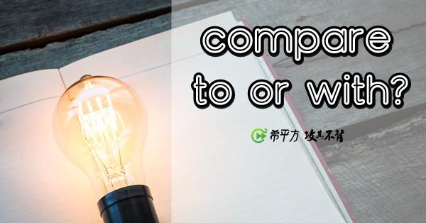 別再搞錯啦!compare to 跟 compare with 差在哪?