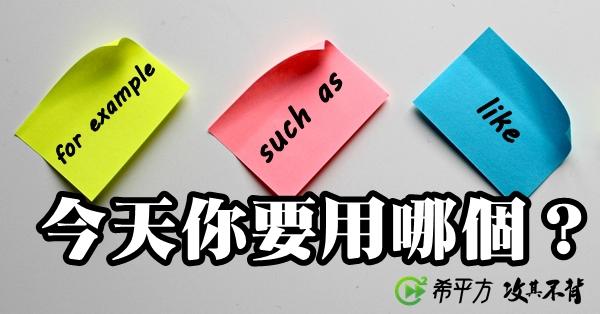 【老師救救我】舉例時 for example、such as、like 正確用法!
