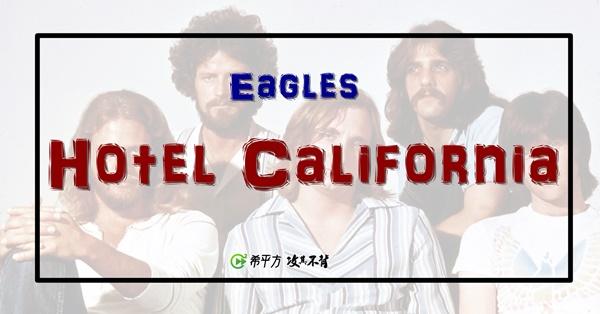【聽歌學英文】Eagles--Hotel California