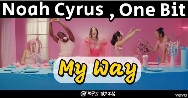【聽歌學英文】One Bit, Noah Cyrus--My Way