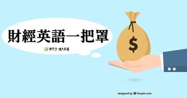 投資理財 17 個必知用語!『bear market = 熊市』代表股市上漲或下跌?