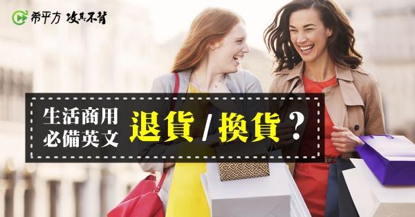【多益高分達人】購物必備!『退貨』、『換貨』的英文怎麼運用...?