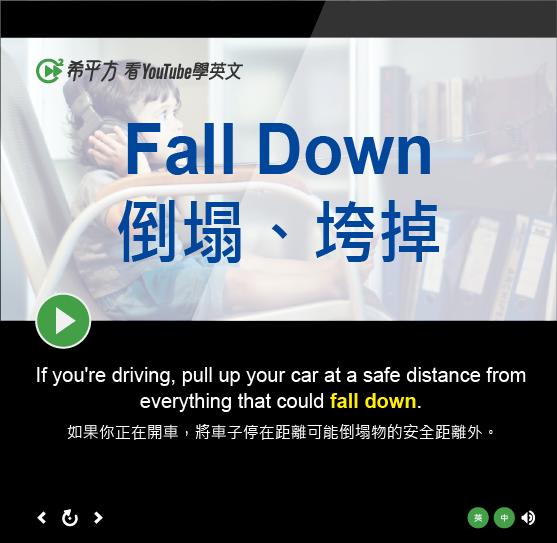 「倒塌、垮掉」- Fall Down