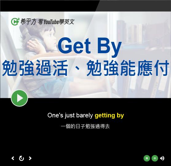 「勉強過活、勉強能應付」- Get By