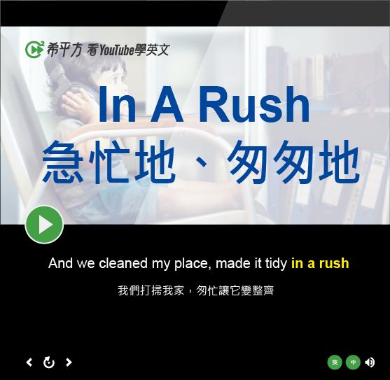 「急忙地、匆匆地」- In A Rush