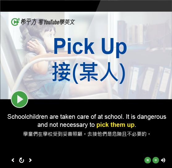 「接(某人)」- Pick Up