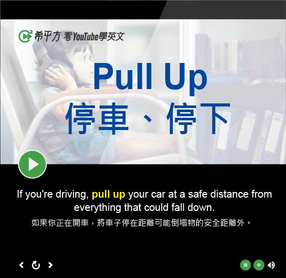 「停車、停下」- Pull Up