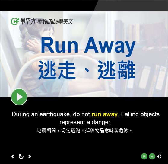 「逃走、逃離」- Run Away