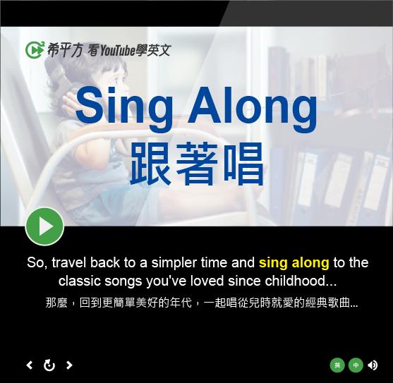 「跟著唱」- Sing Along