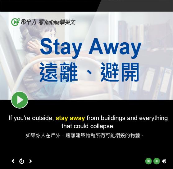 「遠離、避開」- Stay Away
