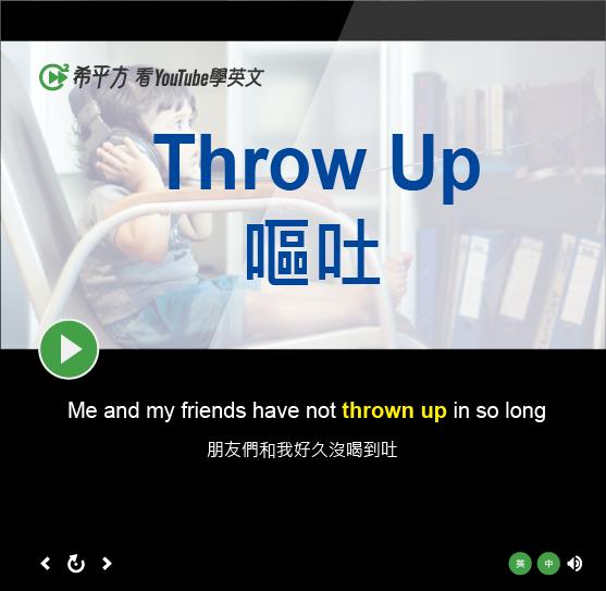 「嘔吐」- Throw Up