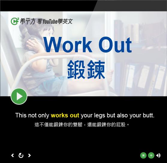 「鍛鍊」- Work Out