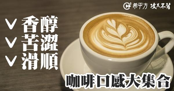 這杯咖啡味道又『苦』又『澀』,英文怎麼說?