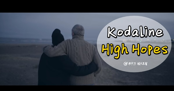 【聽歌學英文】Kodaline--High Hopes