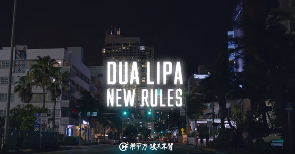 【聽歌學英文】Dua Lipa--New Rules