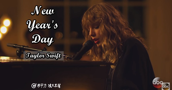 【聽歌學英文】Taylor Swift--New Year's Day