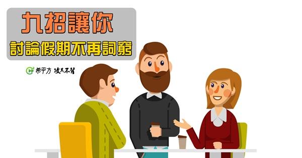 【連假英文】這 9 句英文讓同事朋友超羨慕你的假期