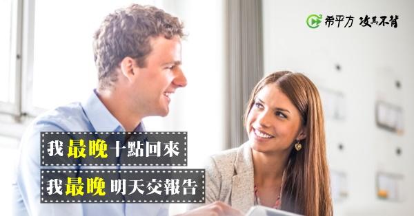 【多益高分達人】『我最晚十點回家』英文這樣說,超實用一定要學會!