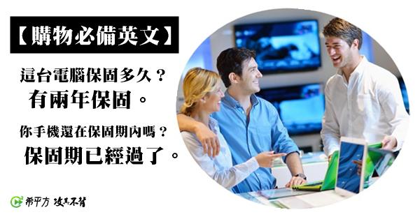 【多益高分達人】購物相關英文會話!『保固期過了』怎麼說?