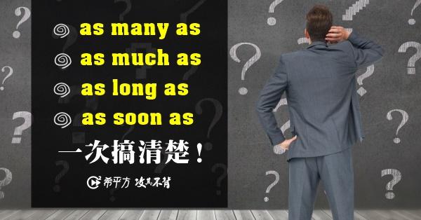 【多益高分達人】as many as、as much as 英文到底是什麼意思?!