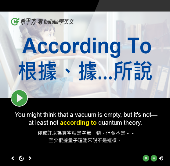 「根據、據...所說」- According To
