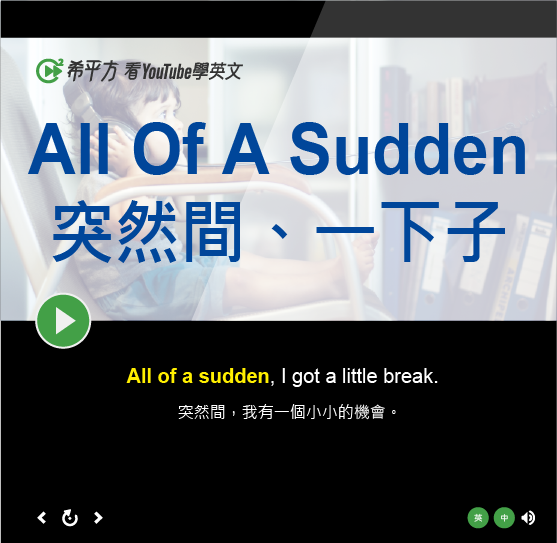 「突然間、一下子」- All Of A Sudden