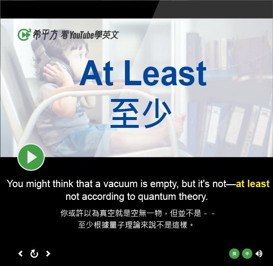 「至少」- At Least