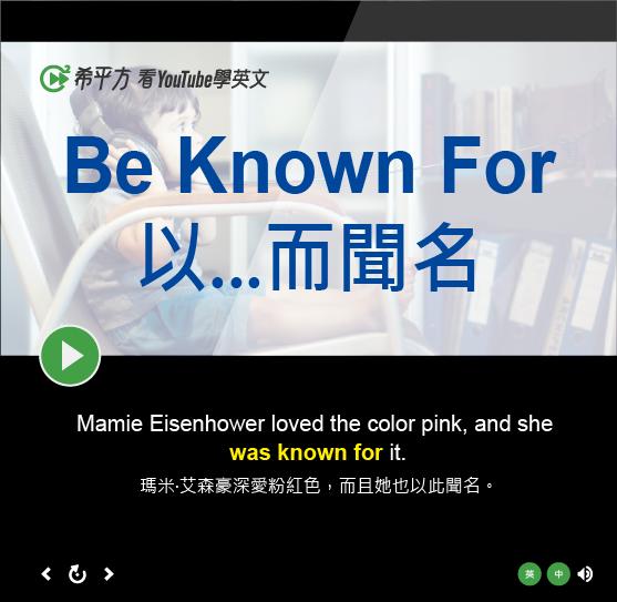 「以...而聞名」- Be Known For