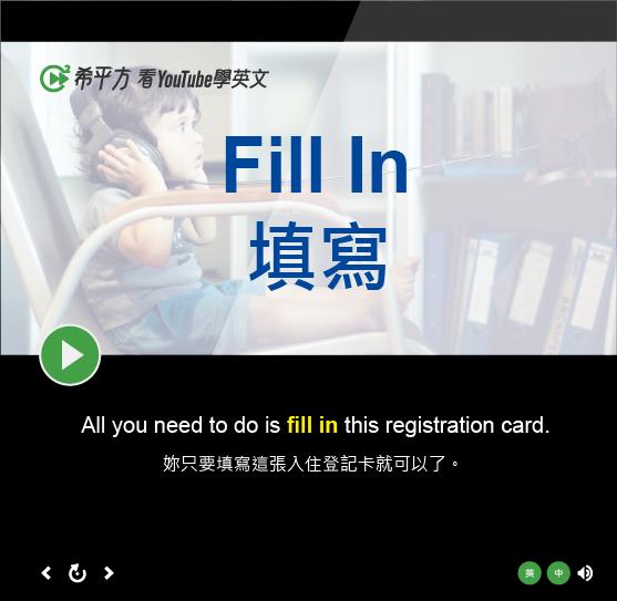 「填寫」- Fill In