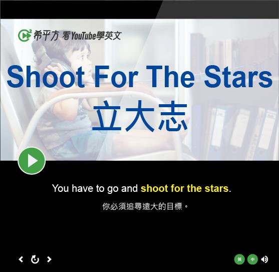 「立大志」- Shoot For The Stars