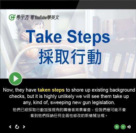 「採取行動」- Take Steps